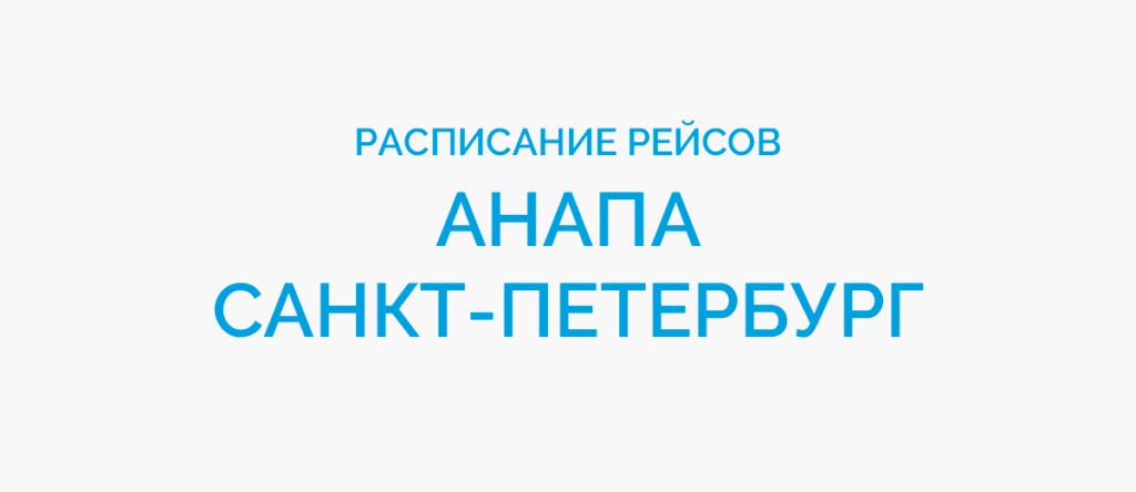 Расписание рейсов самолетов Анапа - Санкт-Петербург