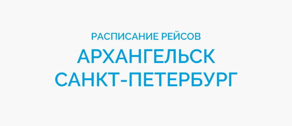 Расписание рейсов самолетов Архангельск - Санкт-Петербург