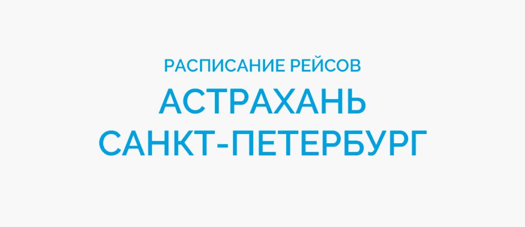 Расписание рейсов самолетов Астрахань - Санкт-Петербург