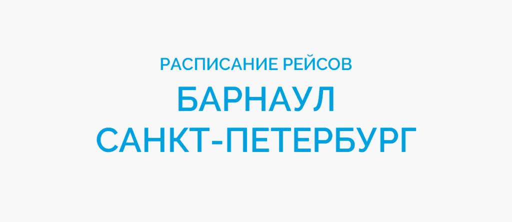 Расписание рейсов самолетов Барнаул - Санкт-Петербург
