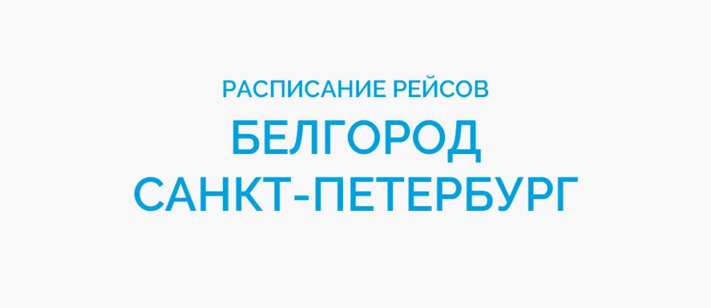 Расписание рейсов самолетов Белгород - Санкт-Петербург