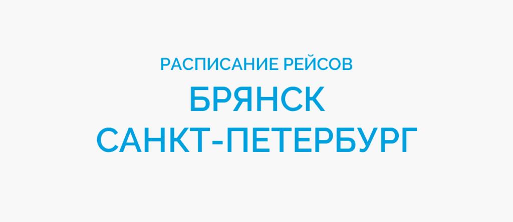 Расписание рейсов самолетов Брянск - Санкт-Петербург