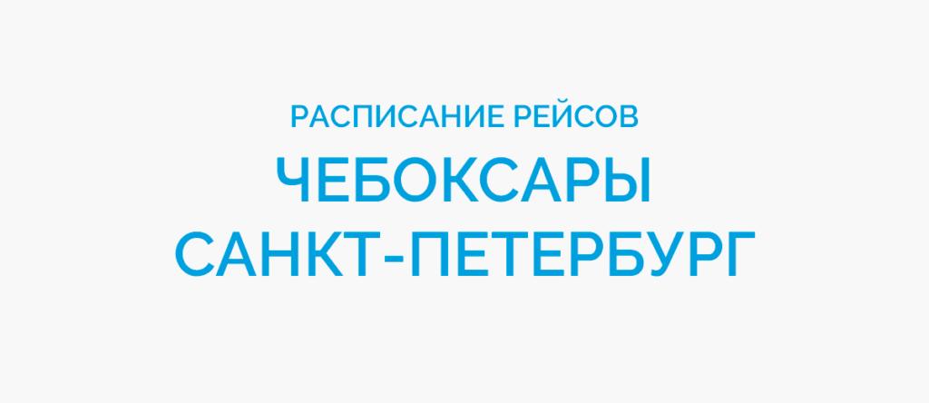 Расписание рейсов самолетов Чебоксары - Санкт-Петербург