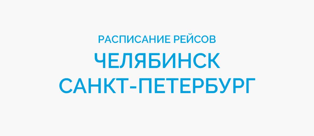 Расписание рейсов самолетов Челябинск - Санкт-Петербург