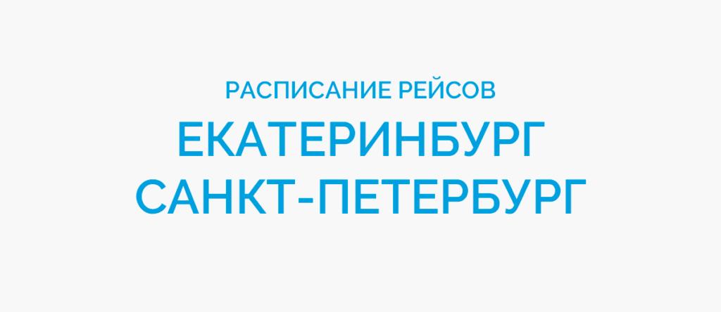 Расписание рейсов самолетов Екатеринбург - Санкт-Петербург