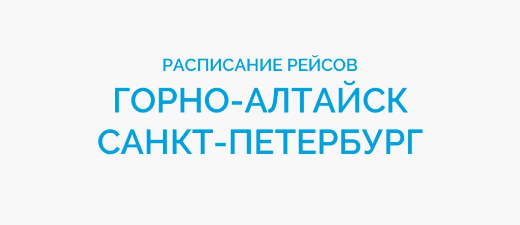 Расписание рейсов самолетов Горно-Алтайск - Санкт-Петербург