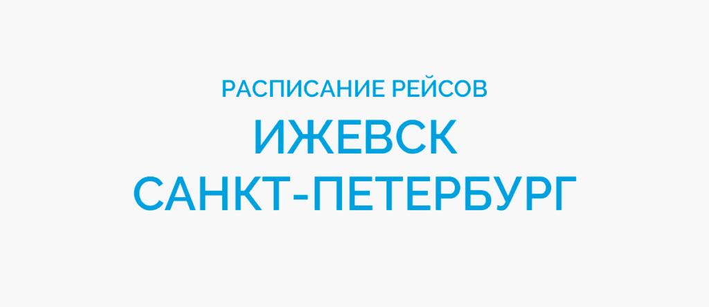 Расписание рейсов самолетов Ижевск - Санкт-Петербург