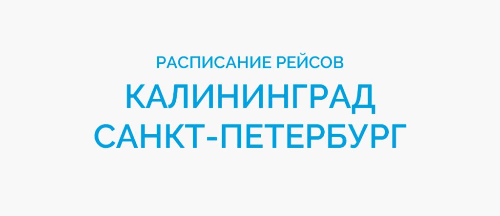 Расписание рейсов самолетов Калининград - Санкт-Петербург
