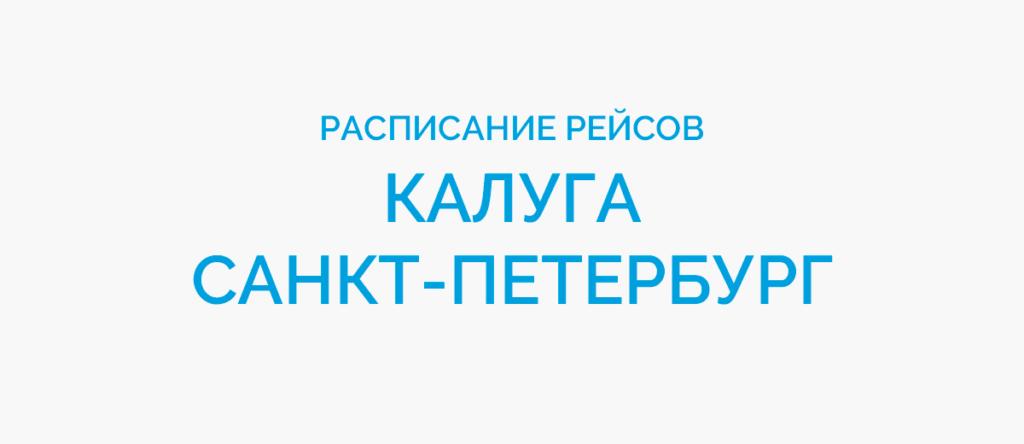 Расписание рейсов самолетов Калуга - Санкт-Петербург
