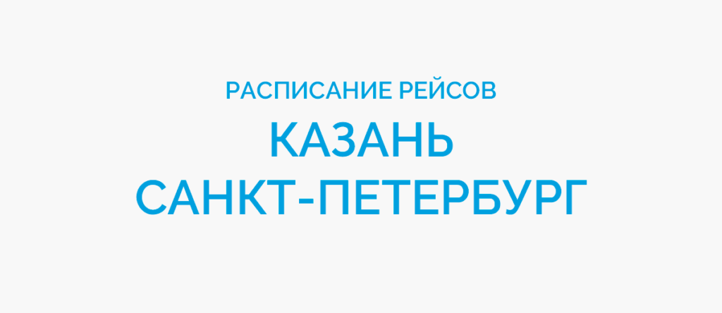 Расписание рейсов самолетов Казань - Санкт-Петербург