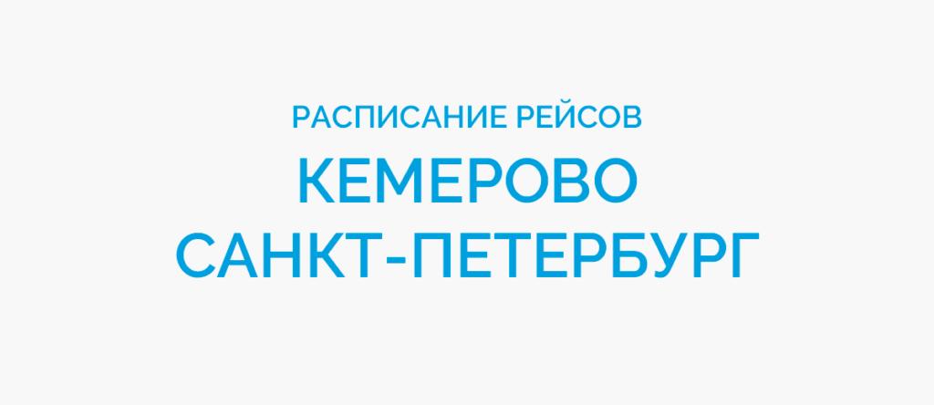 Расписание рейсов самолетов Кемерово - Санкт-Петербург