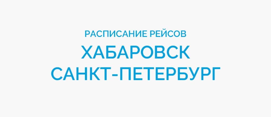 Расписание рейсов самолетов Хабаровск - Санкт-Петербург