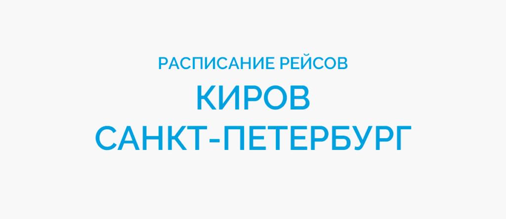 Расписание рейсов самолетов Киров - Санкт-Петербург