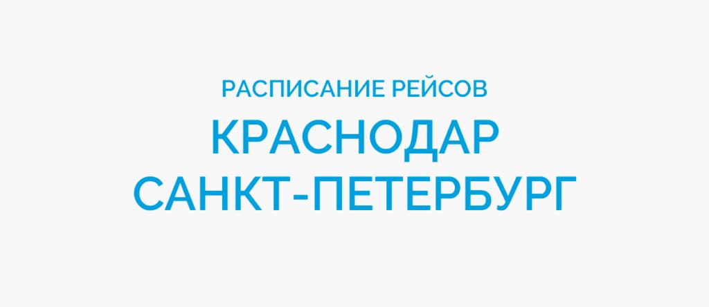 Расписание рейсов самолетов Краснодар - Санкт-Петербург