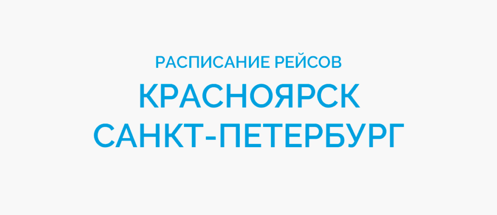 Расписание рейсов самолетов Красноярск - Санкт-Петербург