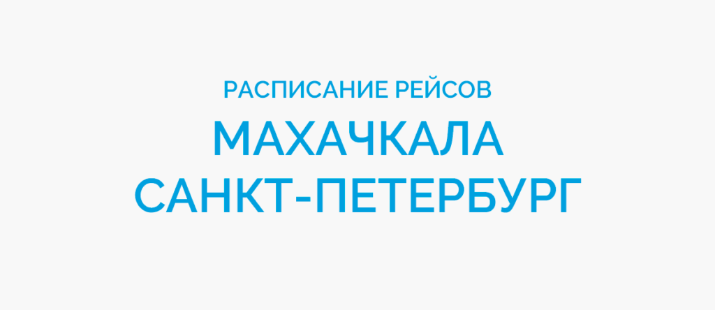 Расписание рейсов самолетов Махачкала - Санкт-Петербург