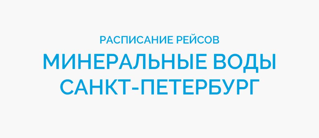 Расписание рейсов самолетов Минеральные Воды - Санкт-Петербург
