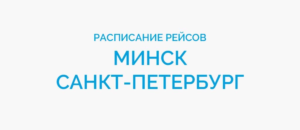 Расписание рейсов самолетов Минск - Санкт-Петербург
