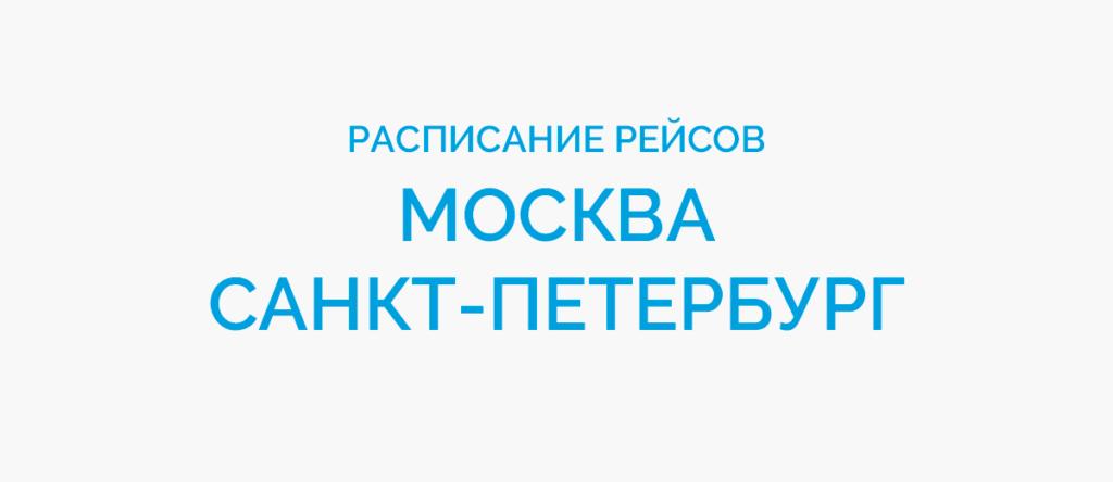 Расписание рейсов самолетов Москва - Санкт-Петербург