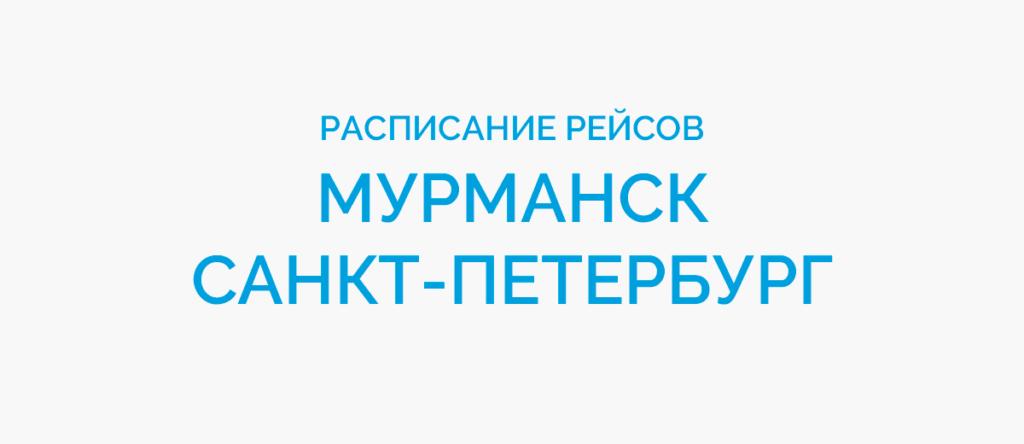 Расписание рейсов самолетов Мурманск - Санкт-Петербург