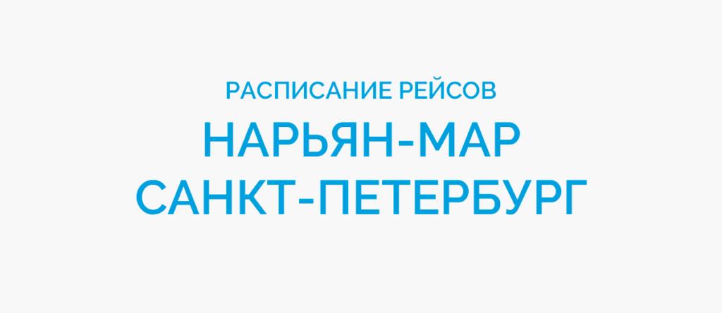 Расписание рейсов самолетов Нарьян-Мар - Санкт-Петербург
