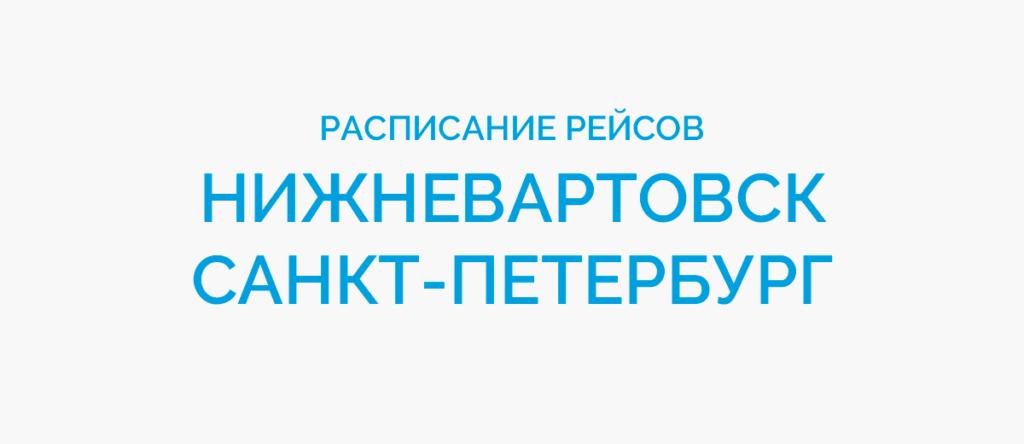 Расписание рейсов самолетов Нижневартовск - Санкт-Петербург