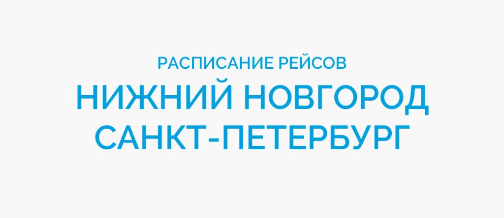 Расписание рейсов самолетов Нижний Новгород - Санкт-Петербург