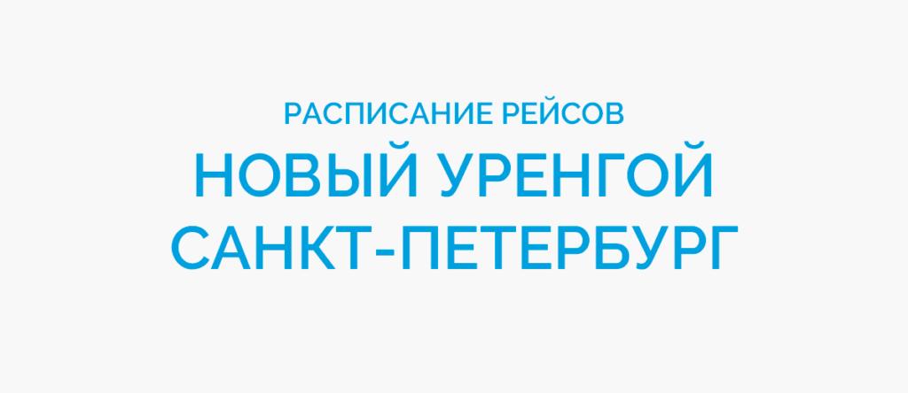 Расписание рейсов самолетов Новый Уренгой - Санкт-Петербург