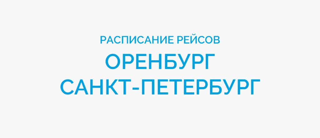 Расписание рейсов самолетов Оренбург - Санкт-Петербург