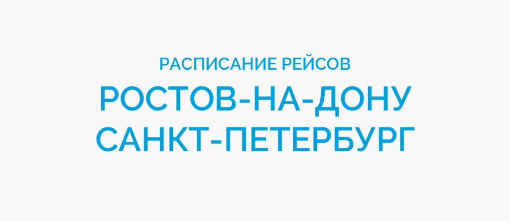 Расписание рейсов самолетов Ростов-на-Дону - Санкт-Петербург