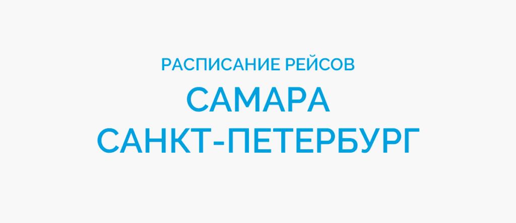 Расписание рейсов самолетов Самара - Санкт-Петербург