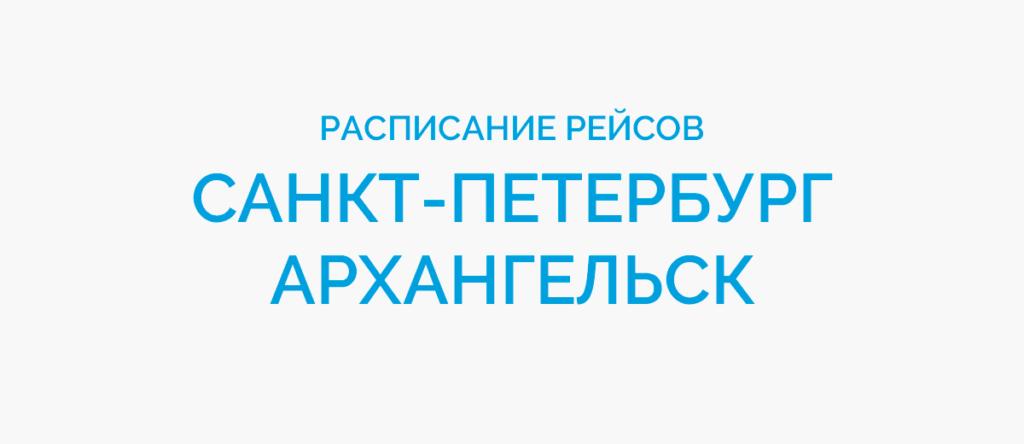 Расписание рейсов самолетов Санкт-Петербург - Архангельск