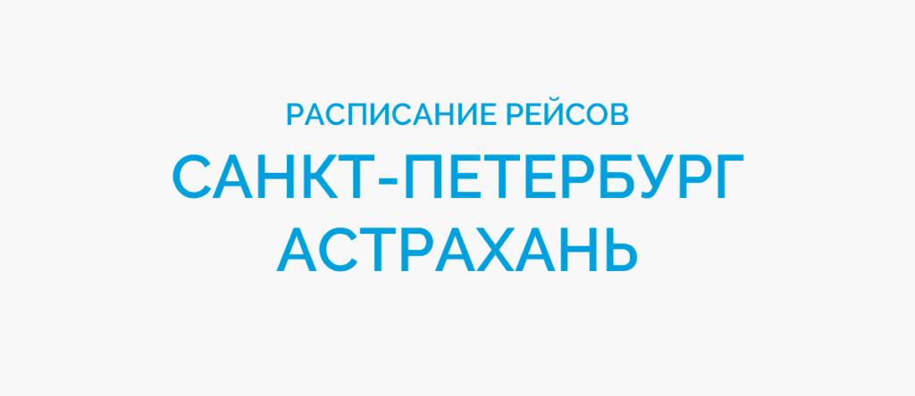 Расписание рейсов самолетов Санкт-Петербург - Астрахань