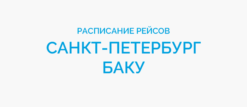 Расписание рейсов самолетов Санкт-Петербург - Баку