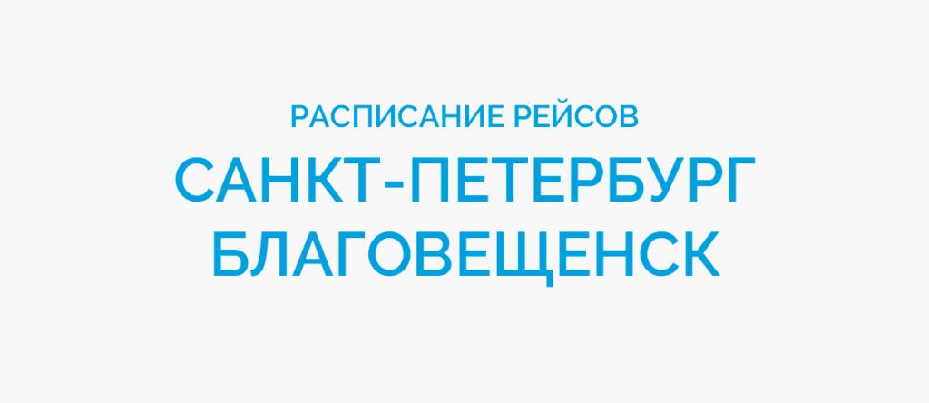 Расписание рейсов самолетов Санкт-Петербург - Благовещенск
