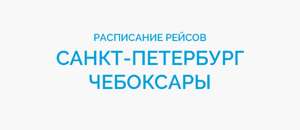 Расписание рейсов самолетов Санкт-Петербург - Чебоксары