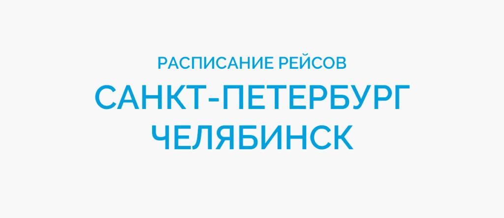 Расписание рейсов самолетов Санкт-Петербург - Челябинск