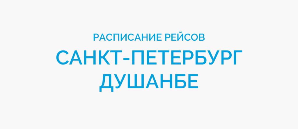 Расписание рейсов самолетов Санкт-Петербург - Душанбе