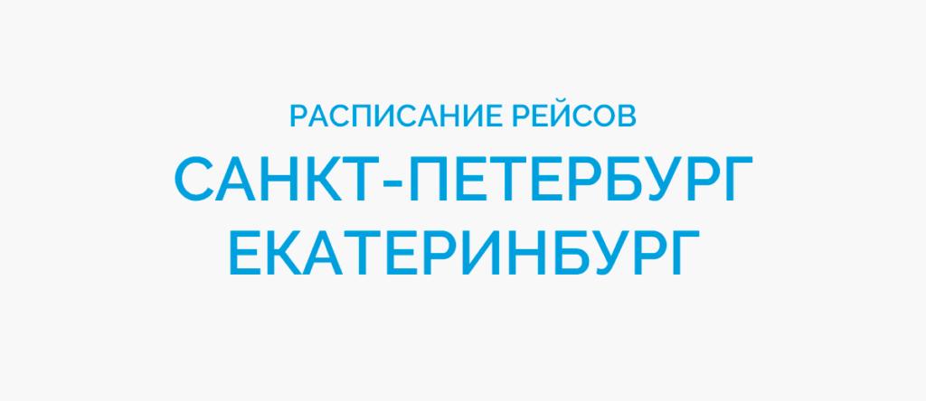 Расписание рейсов самолетов Санкт-Петербург - Екатеринбург