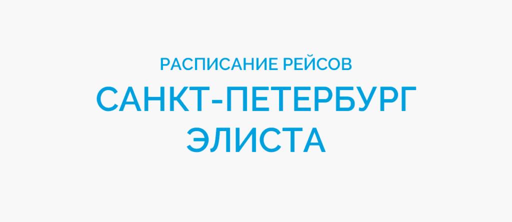 Расписание рейсов самолетов Санкт-Петербург - Элиста