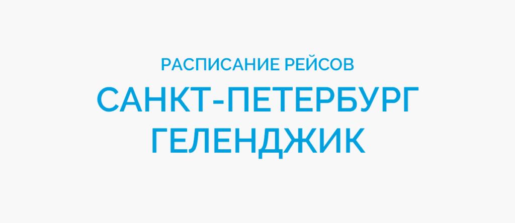 Расписание рейсов самолетов Санкт-Петербург - Геленджик
