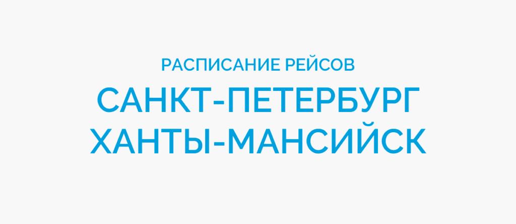 Расписание рейсов самолетов Санкт-Петербург - Ханты-Мансийск