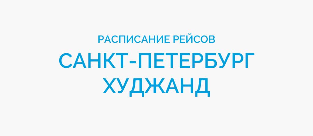 Расписание рейсов самолетов Санкт-Петербург - Худжанд