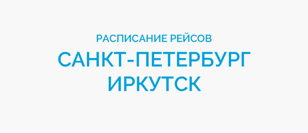 Расписание рейсов самолетов Санкт-Петербург - Иркутск