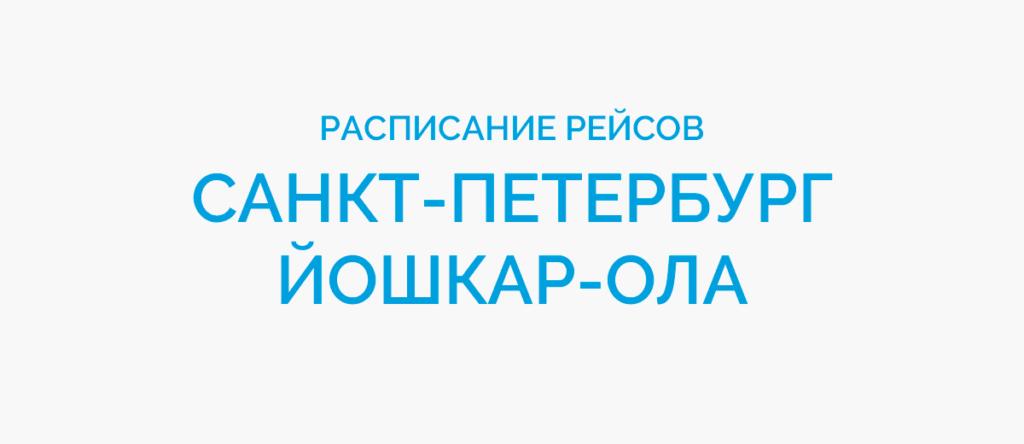 Расписание рейсов самолетов Санкт-Петербург - Йошкар-Ола