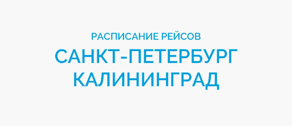 Расписание рейсов самолетов Санкт-Петербург - Калининград