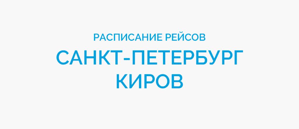 Расписание рейсов самолетов Санкт-Петербург - Киров