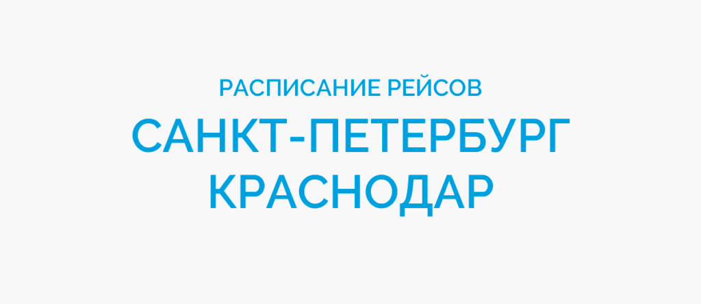 Расписание рейсов самолетов Санкт-Петербург - Краснодар