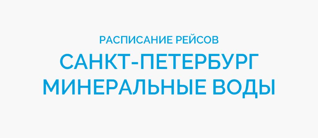 Расписание рейсов самолетов Санкт-Петербург - Минеральные Воды