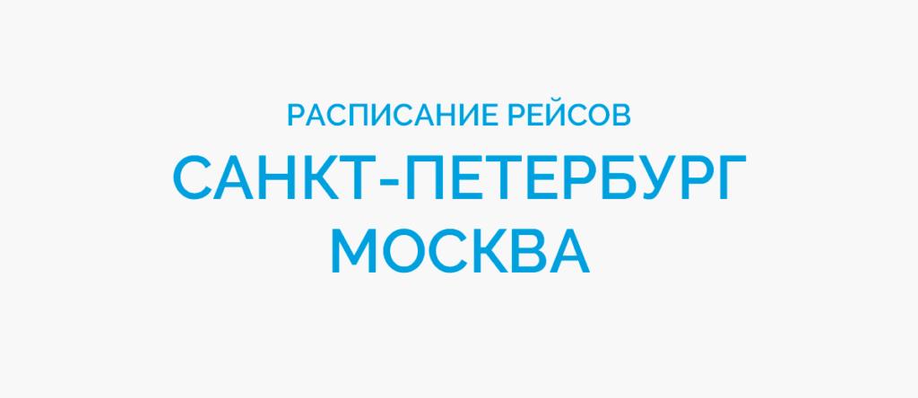 Расписание рейсов самолетов Санкт-Петербург - Москва